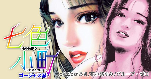 nanairo_komachi_eye