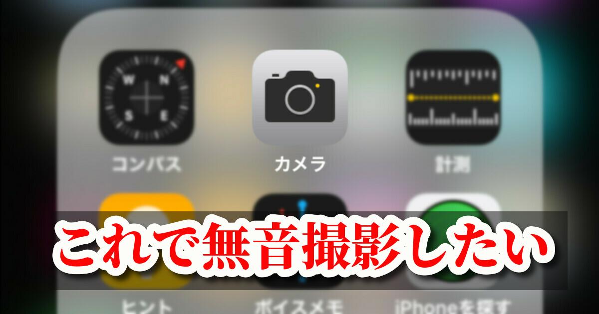 iPhoneユーザー必見!「無音撮影」は標準アプリでもできるよ!