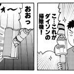【ダイソンの掃除機が来た】出張!きょうの横山家 第27回