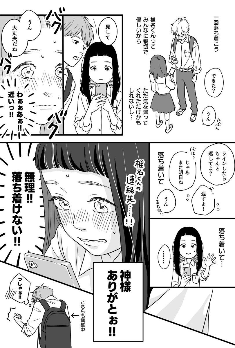 両片思いの七夕04