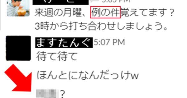 【検証】「例の件で…」って言っとけば勝手にスケジュール埋まるんじゃない?