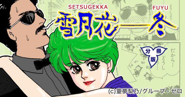 setsugekka_fuyu_eye