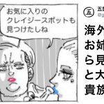 コワモテの外国人に聞いた「日本のお気に入りスポット」がwwww
