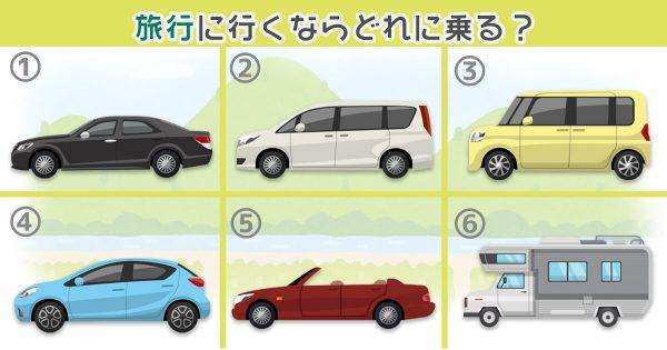 【心理テスト】旅行で乗りたい車を選ぶとあなたの「アクティブ度」がわかる