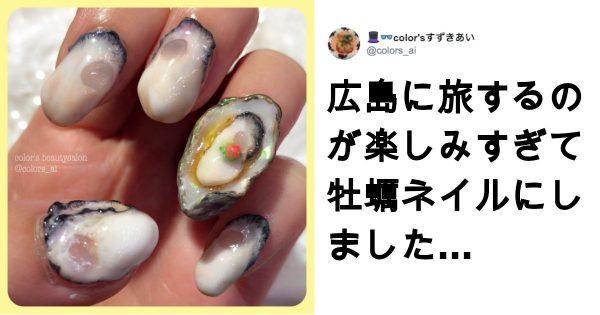 牡蠣ネイル