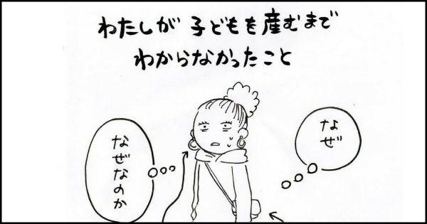 漫画「わたしが子どもを産むまでわからなかったこと」に共感しすぎて首がもげそう