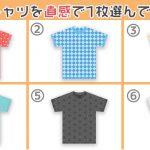 【心理テスト】好きなTシャツを1枚選ぶと「あなたの裏の性格」がわかります