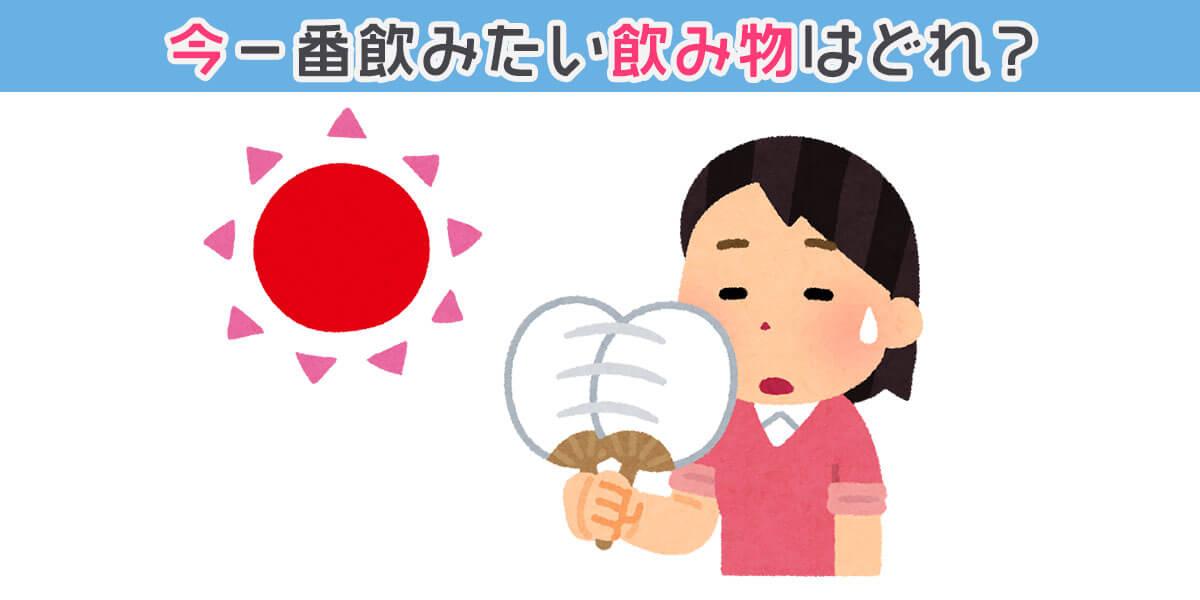 nomimono_syuchuryoku_q