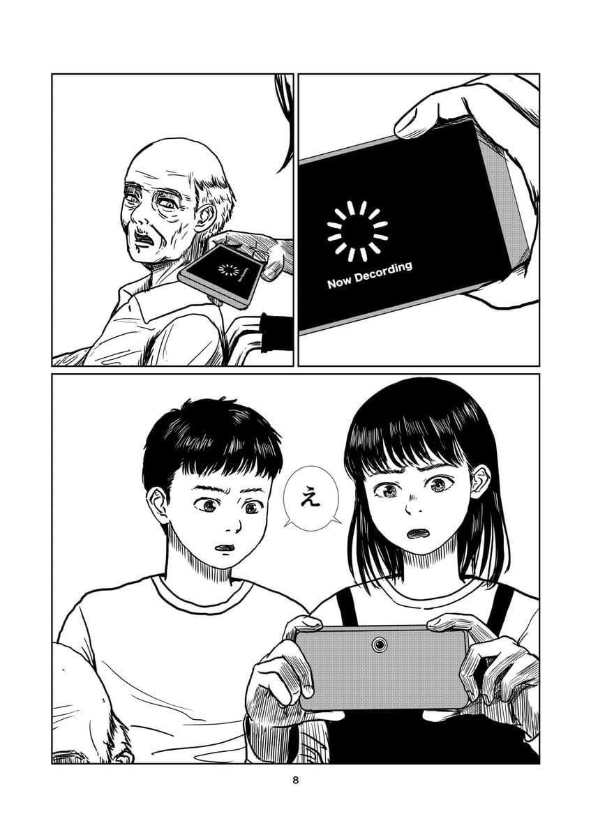 高柴さん(@takashi0x8)の漫画『Decode』