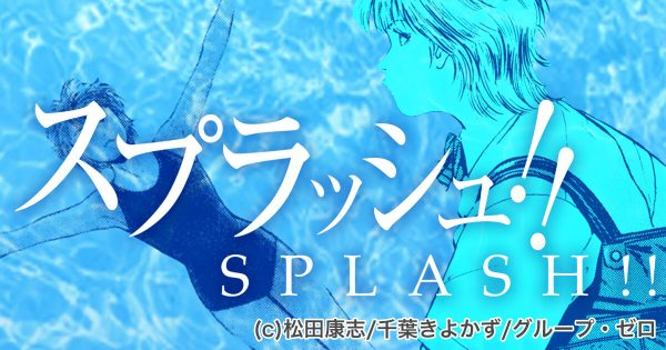 splash!!_eye