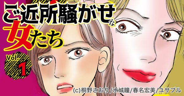 gokinjosawagasena_onnatachi1_eye