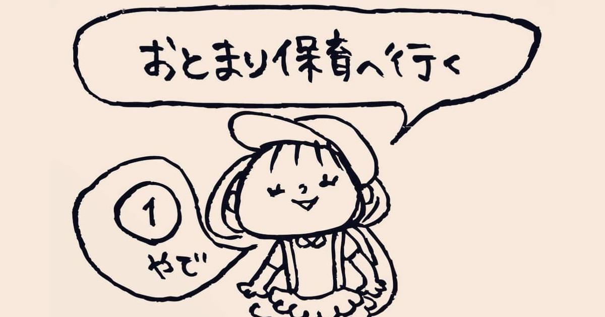 漫画「おとまり保育へ行く」で泣かない親マジで0人説