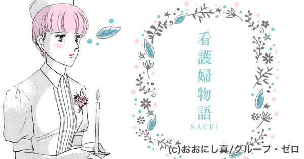 kangofu_monogatari_sachi_eye