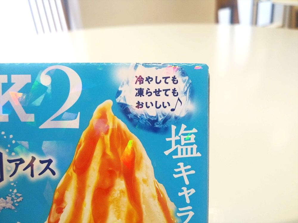 FUJIYA LOOK2 ひんやり塩アイス食べくらべ