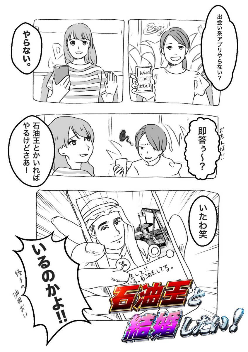 日本に住む女子の欲望を叶えた漫画を描きました01