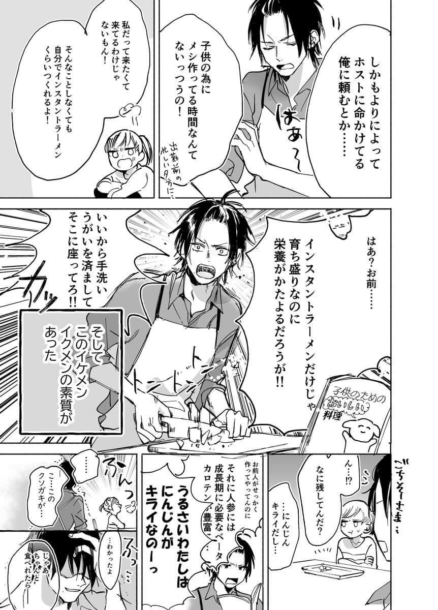 イクメンなイケメンホストの漫画03
