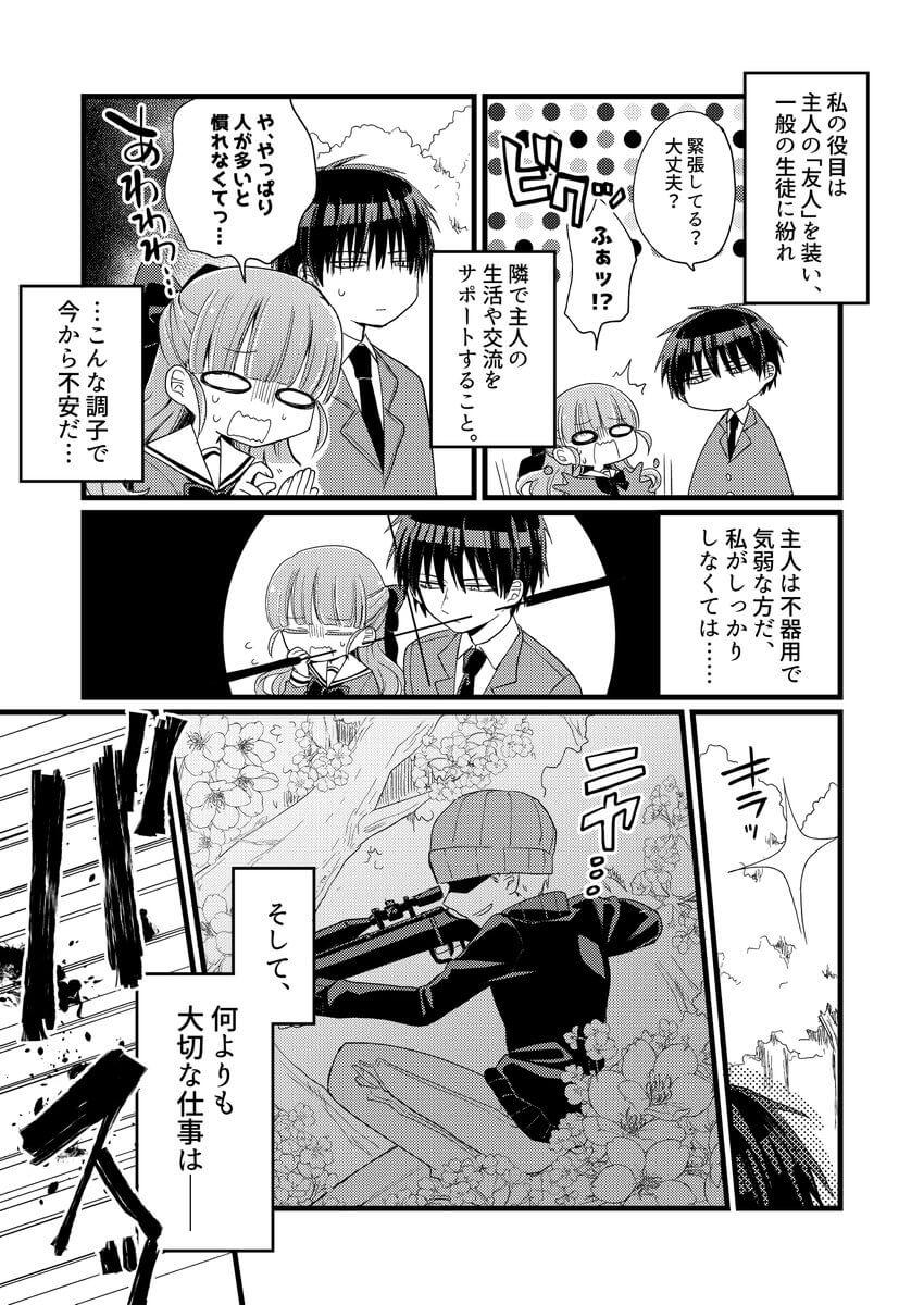 ボディーガードの初登校02