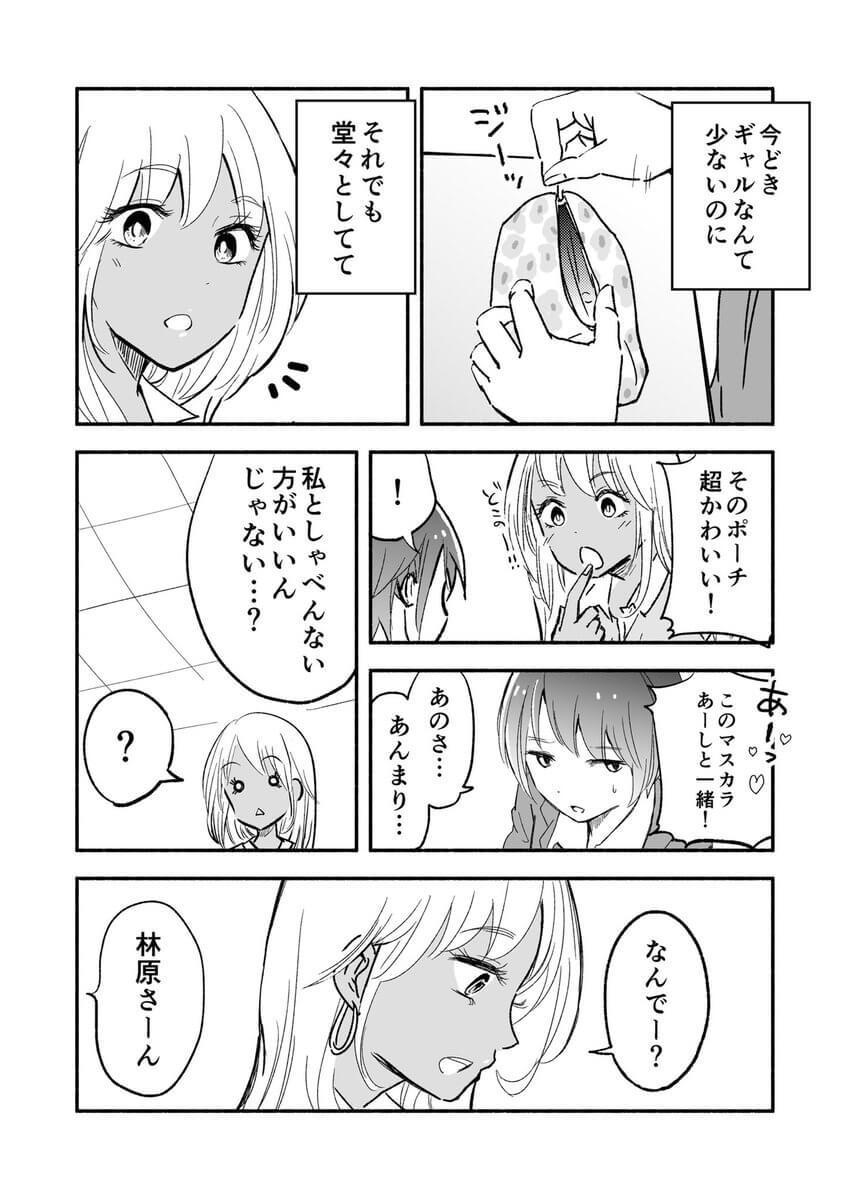 ギャルが苦手なボッチ女子の話02