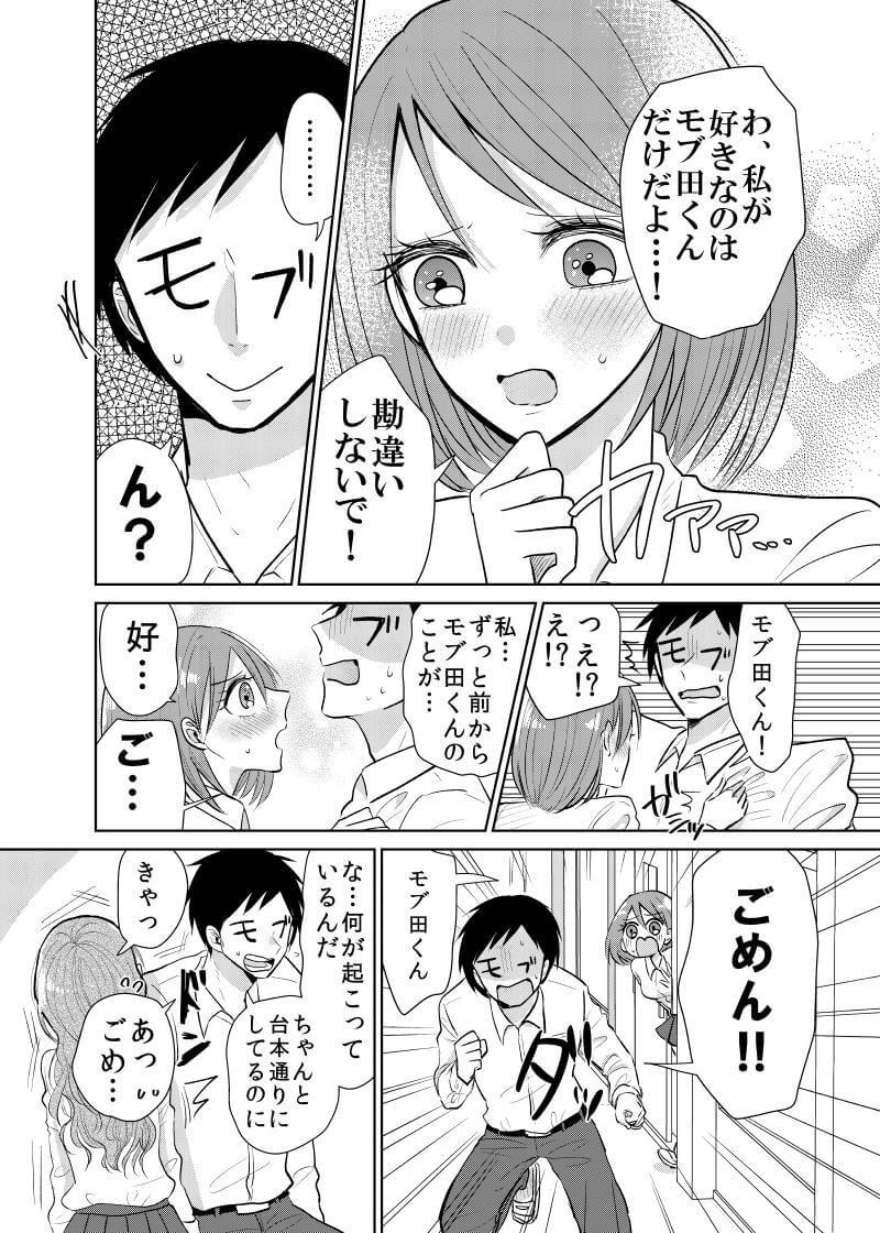 モブが超モテる漫画02