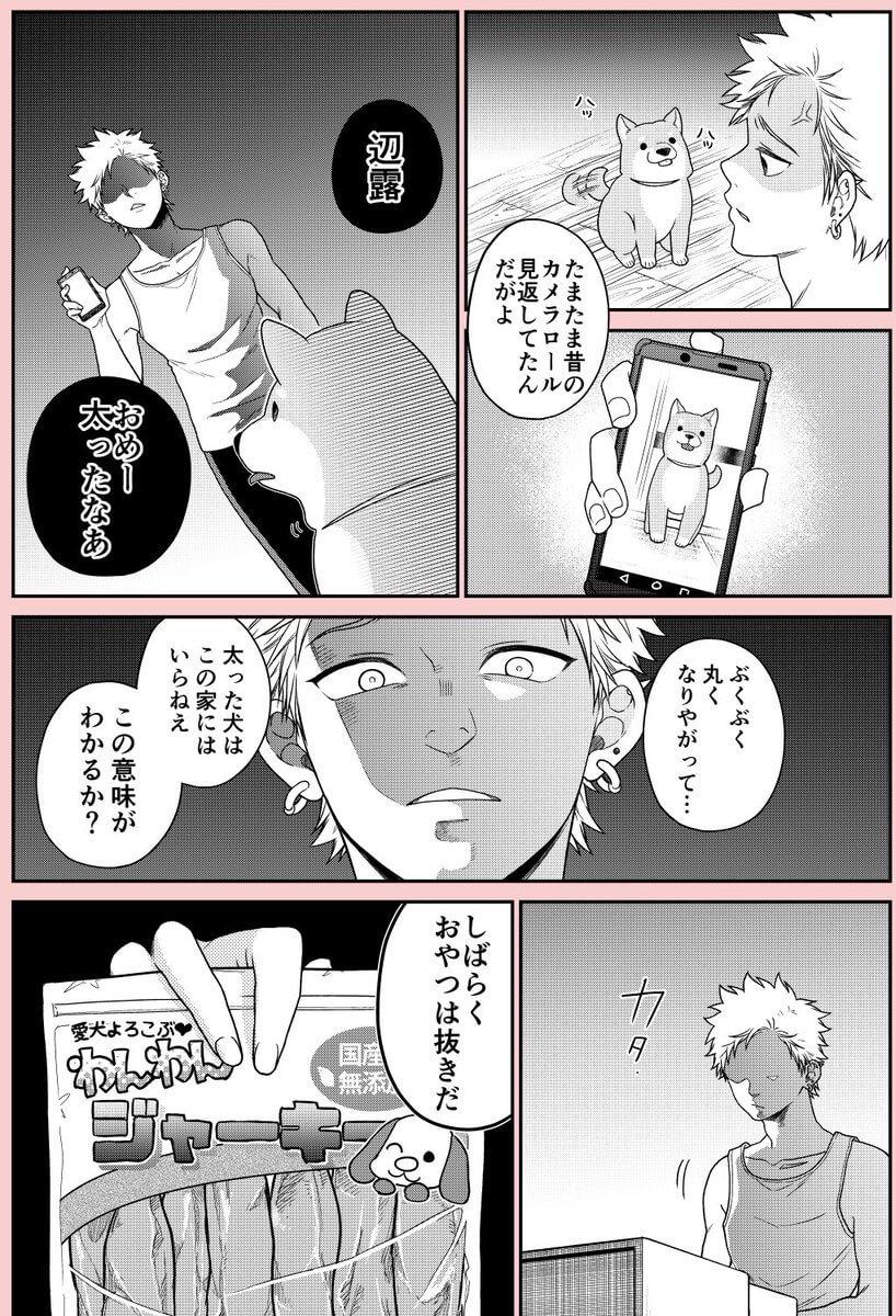 ペットに優しいいじめっ子 02