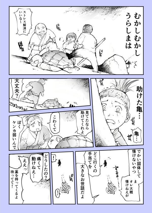 亀を助けられなかった浦島太郎01