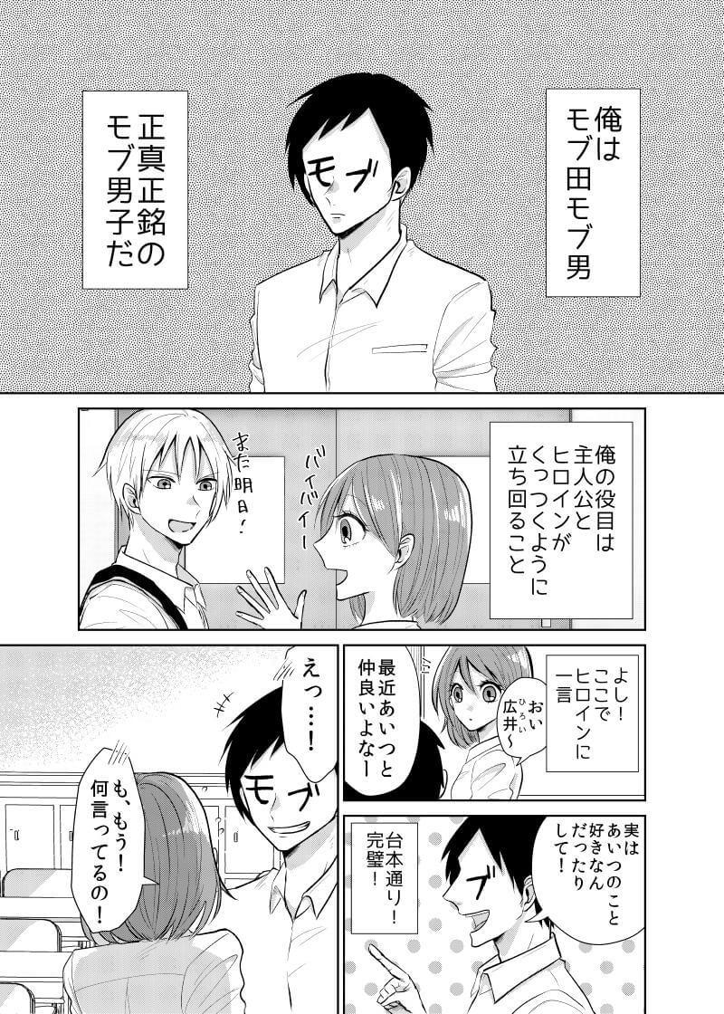 モブが超モテる漫画01