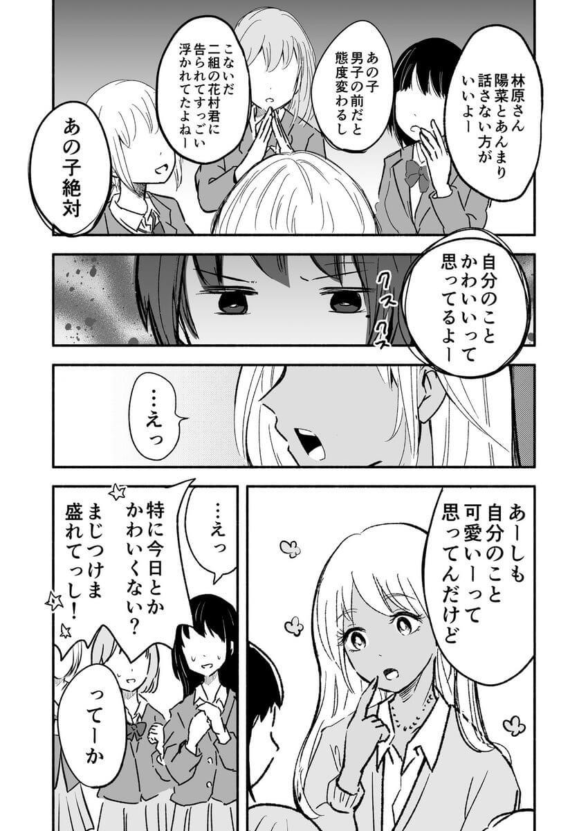 ギャルが苦手なボッチ女子の話03