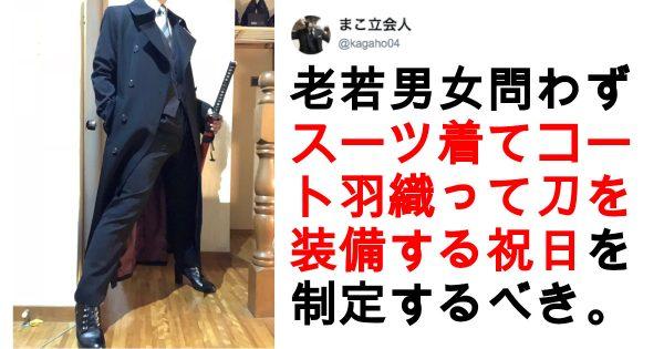 スーツコート刀