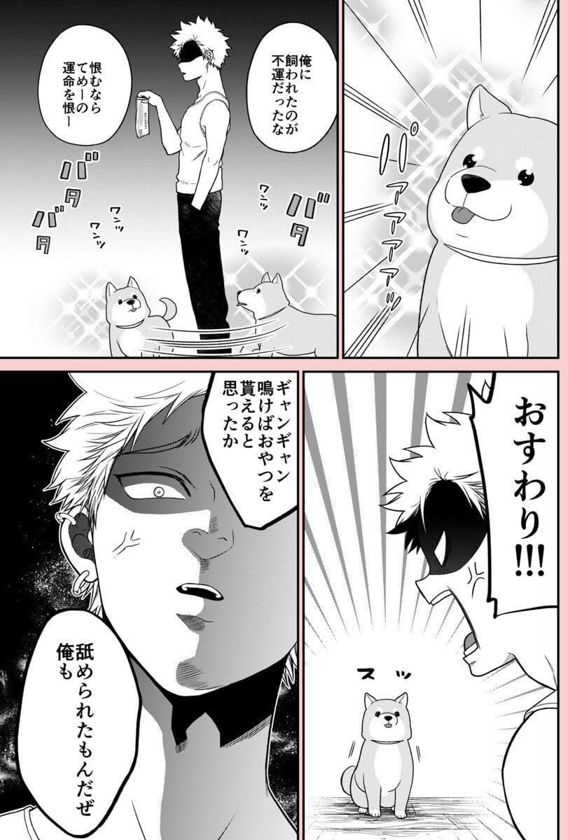 ペットに優しいいじめっ子 03