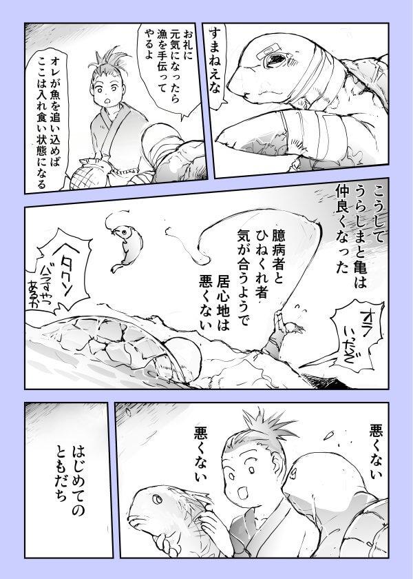 亀を助けられなかった浦島太郎02