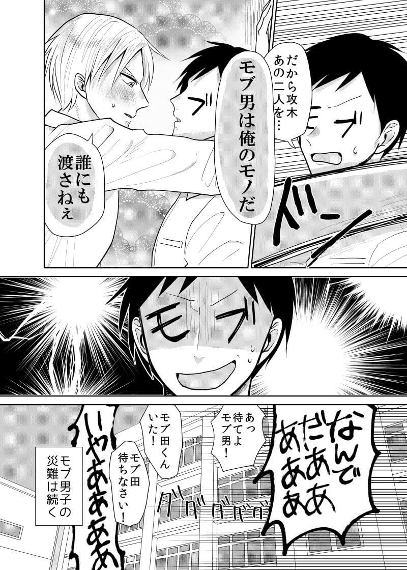 モブが超モテる漫画04