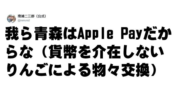読んだら2秒で「青森県」に行きたくなるエピソード 7選