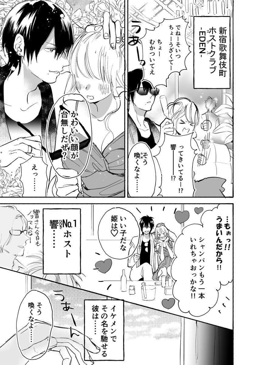 イクメンなイケメンホストの漫画01