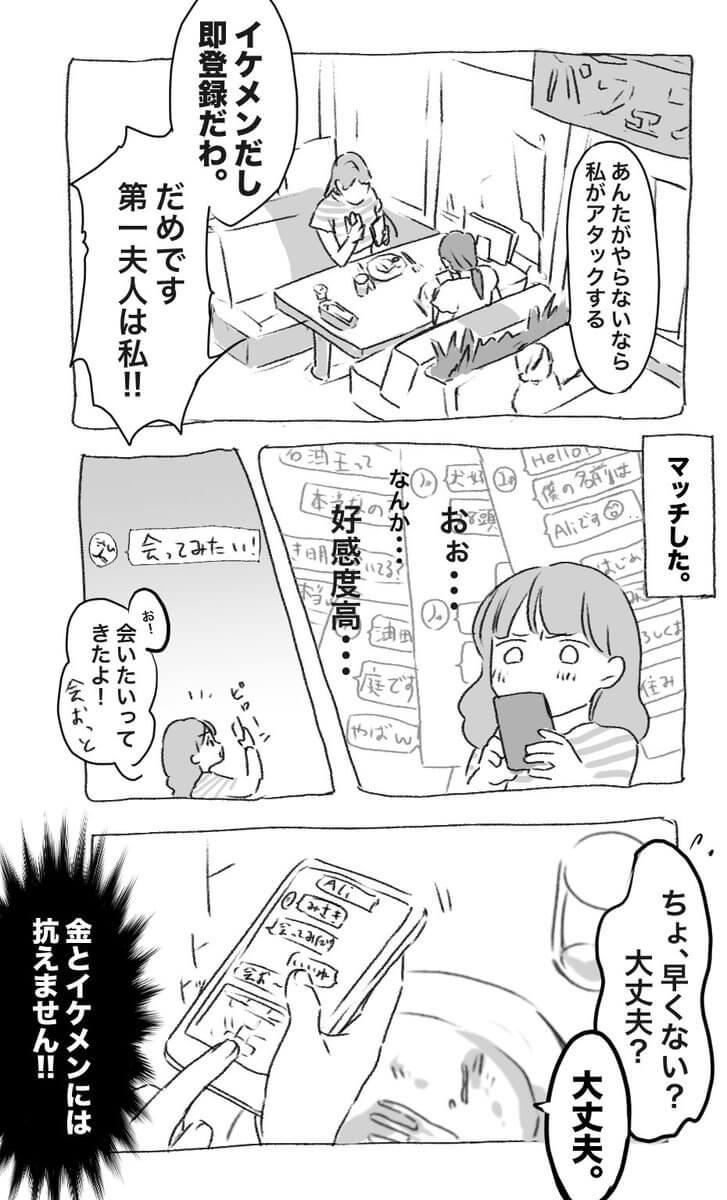 日本に住む女子の欲望を叶えた漫画を描きました02