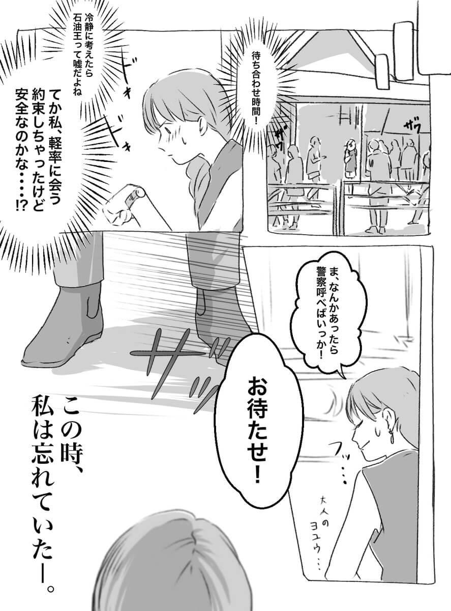 日本に住む女子の欲望を叶えた漫画を描きました03