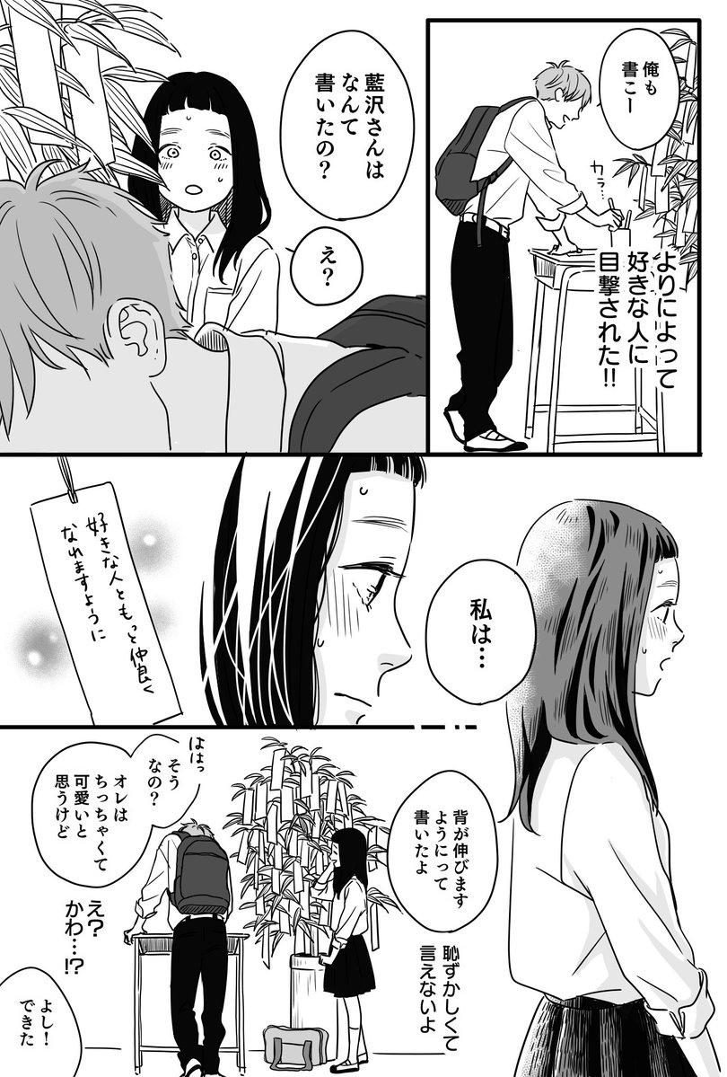両片思いの七夕02
