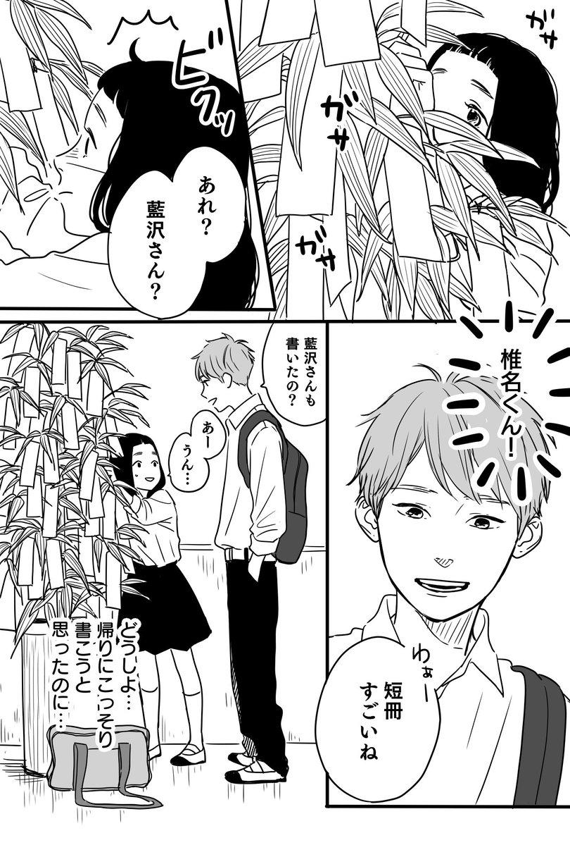 両片思いの七夕01