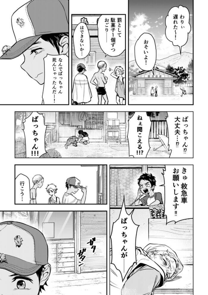 駄菓子屋カーテンコール07