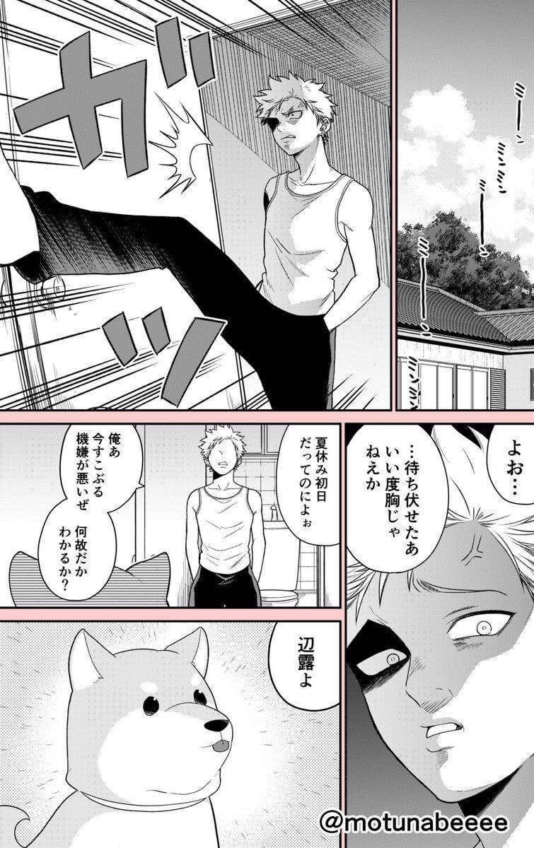 ペットに優しいいじめっ子 01