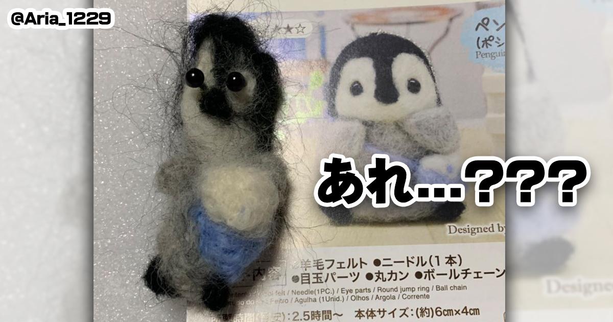 【理想と現実】羊毛フェルトでつくられたクリーチャー 7選