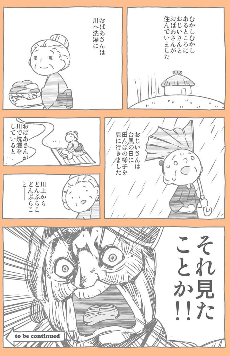 そろそろ台風の時期01