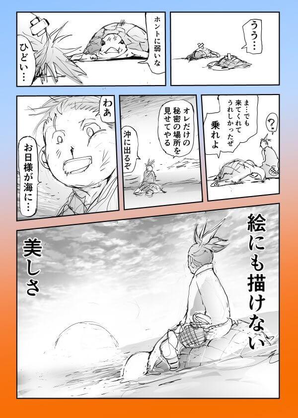 亀を助けられなかった浦島太郎04
