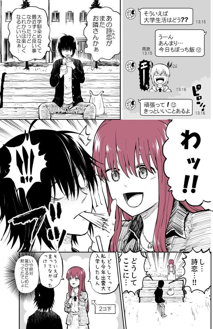 アンケート機能で進むギャルゲー漫画06