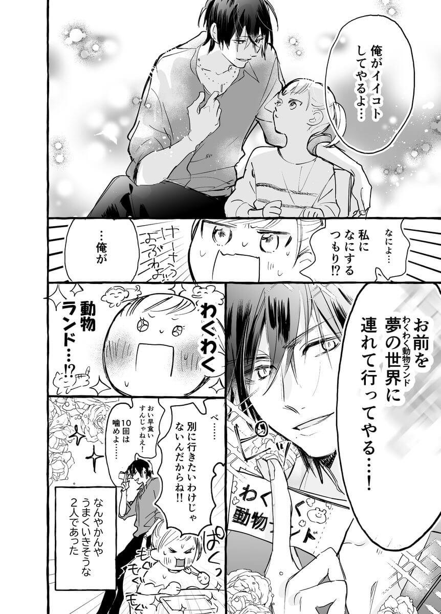 イクメンなイケメンホストの漫画04