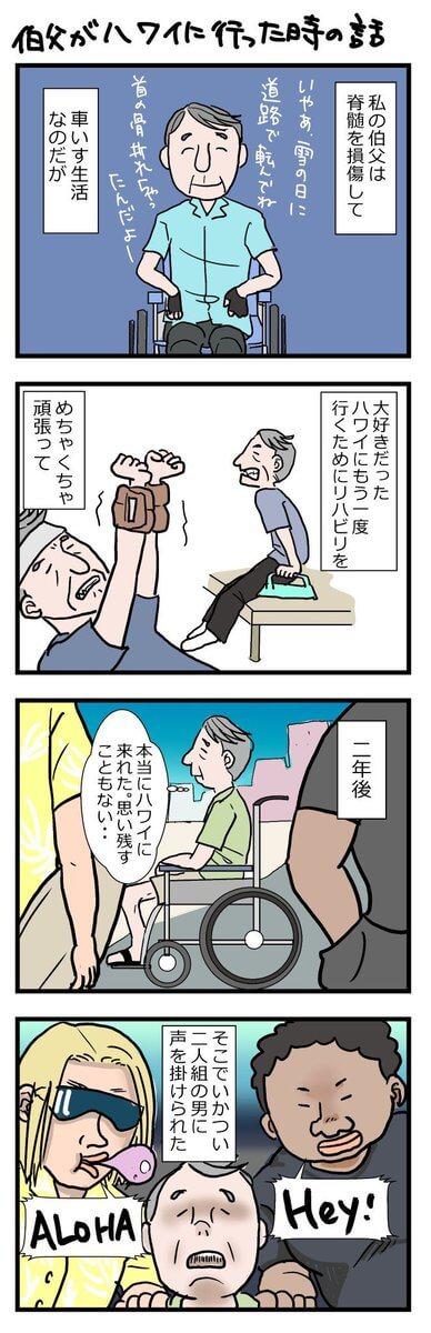 伯父がハワイに行った時の話01