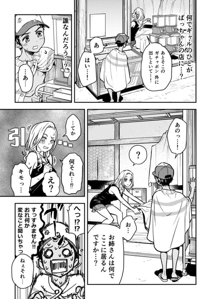 駄菓子屋カーテンコール11