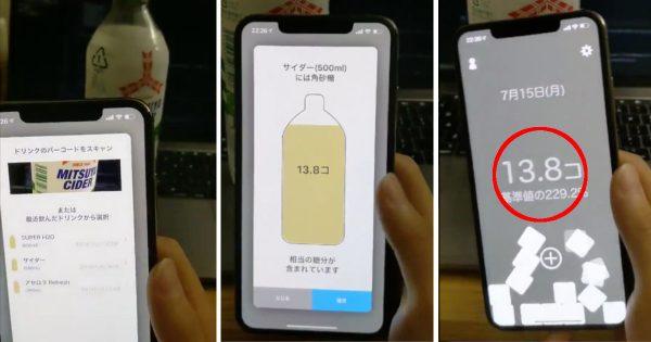 スマホをかざすだけ!ジュースの糖分が一目でわかるアプリが超便利そう