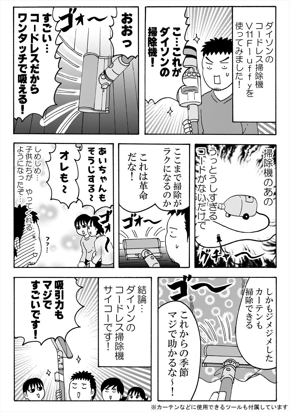 ダイソン修正_R