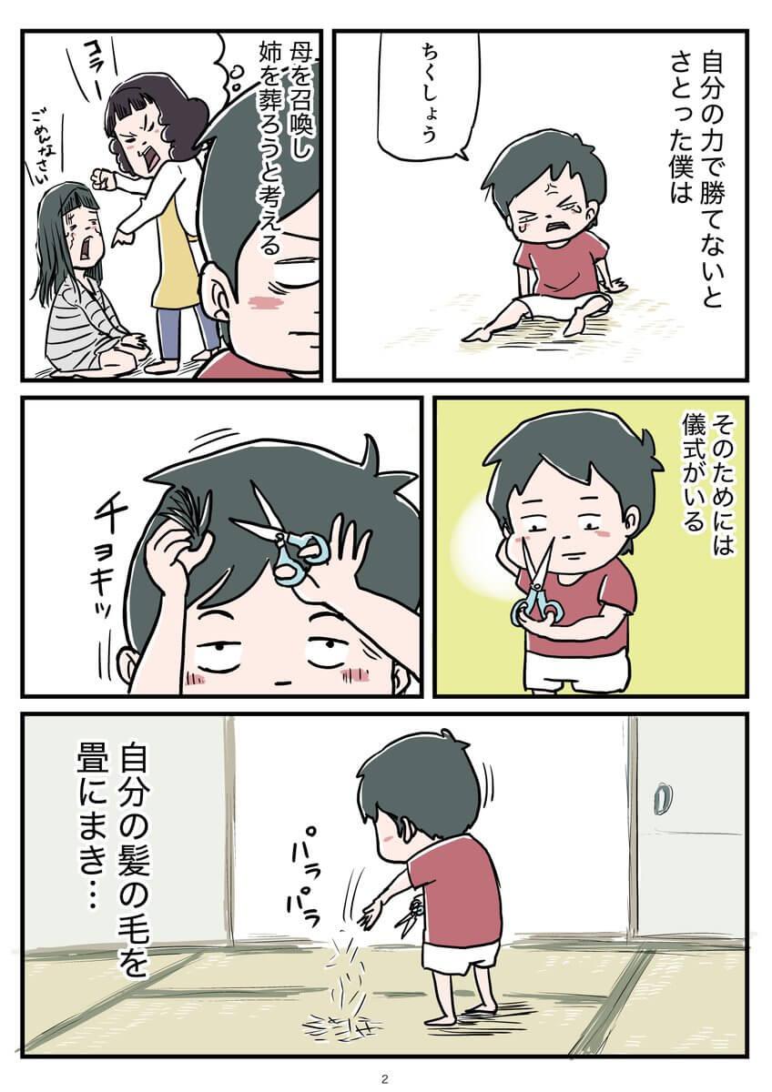 姉とのケンカのお話02