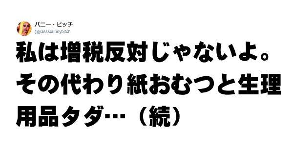 選挙も終わったところで、改めて日本社会について「みんなが思うこと」7選